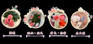 不凋花怎麼做-鮮花自製-製作過程