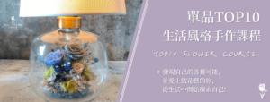單品TOP10 生活風格手作課程