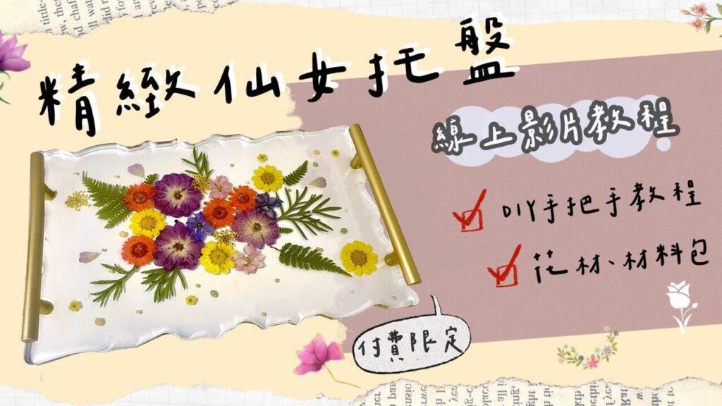 [ 線上影片教程 ] 仙女托盤 ✓ DIY教學影片 ✓ 花材工具包